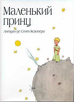Malenki prints | Маленький принц
