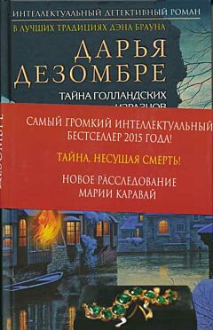 Tayna gollandskikh israstsov