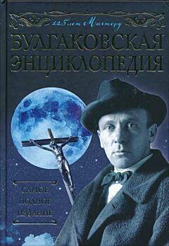 Bulgakovskaya entsiklopediya