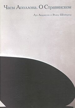 Chasy Apollona. O Stravinskom