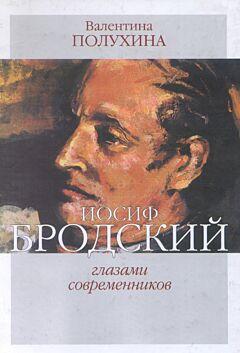 Iosif Brodskiy glazami sovremennikov