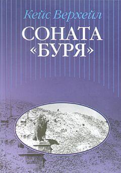 """Sonata """"Boerya"""""""
