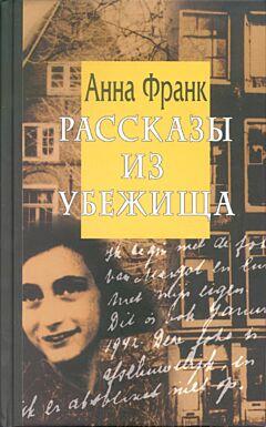 Rasskazy iz ubezhishcha. Zhizn Kadi (neokonchenny roman)