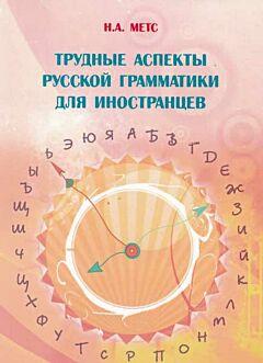 Trudnye aspekty russkoj grammatiki dly inostrantsev