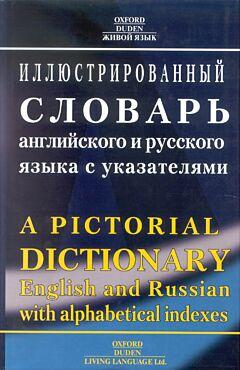 Illyustrirovanny Slovar Angliyskogo i Russkogo Yazyka s Ukazatelyami