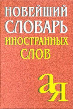 Noveyshiy Slovar Inostrannykh Slov / Avt.- sost. E. Okuntsova.