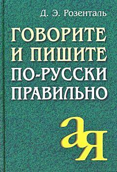 Govorite i pishite po-russki pravilno