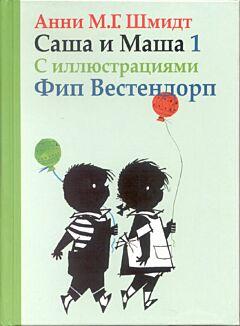 Sasha i Masha 1   Саша и Маша 1