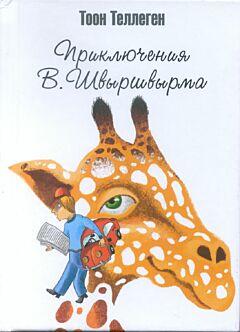 Priklyucheniya V. Shvyrshvyrma
