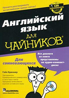Angliyskiy yazyk dlya chaynikov + CD