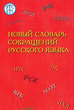 Noviy slovar sokrascheniy russkogo yazyka