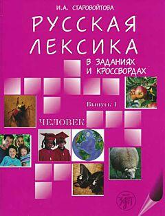 Russkaya lexika v zadaniyakh i krossvordakh, deel 1