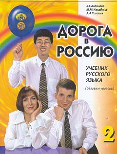 Doroga v Rossiju 2