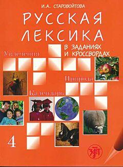Russkaya leksika v zadaniyakh i krossvordakh, deel 4