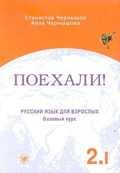 Poekhali 2.1, russkiy yazyk dlya vzrozlykh boek + CD