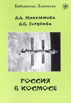 Rossiya v kosmose