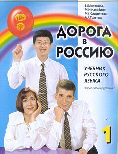 Doroga v Rossiju 1