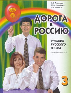 Doroga v Rossiju 3.1