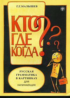 Russkaya grammatika v kartinkakh dlya nachinayushchikh