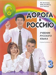 Doroga v Rossiju 3.2