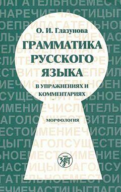 Grammatika russkogo yazyka v uprazhnenijakh