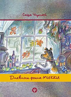 Dnevniki foksa Mikki