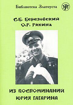 Iz vospominaniy Yuriya Gagarina