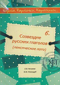 Sozvezdie russkikh glagolov