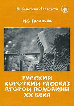 Russki korotki rasskaz vtoroj poloviny 20 veka