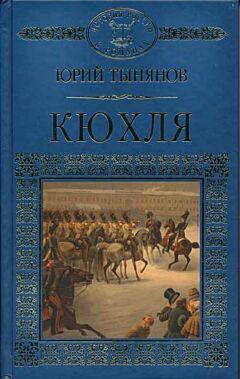 Kyukhlya | Кюхля