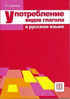 Upotreblenije vidov glagola v russkom jazyke | Употребление видов глагола в русском языке