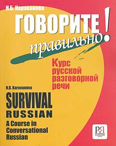Govorite pravilno! Survival Russian + СD-ROM