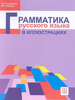 Grammatika Russkogo Yazyka v Illyustratsiyakh   Грамматика русского языка в иллюстрациях