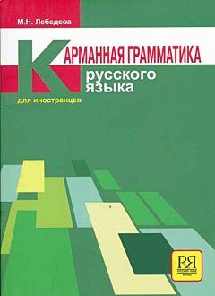 Karmannaja grammatika russkogo yazyka