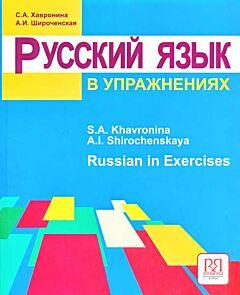 Russkiy yazyk v uprazhneniyakh | Russian in exercises | Русский язык в упражнениях