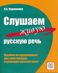 Slushayem zhivuyu russkuyu rech | Cлушаем живую русскую речь