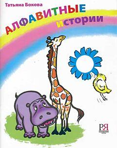 Alfavitnye istorii + CD | Алфавитные истории + CD