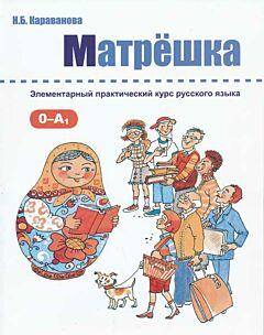 Matreshka. Elementarny kurs russkogo yazyka 0-A1 | Матрешка