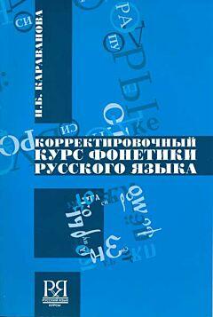 Korrrektirovochny kurs fonetiki russkogo yazyka