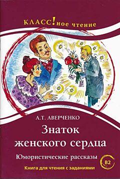 Znatok zhenskogo serdtsa | Знаток женского сердца