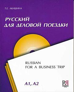 Russki dlja delovoj poezdki