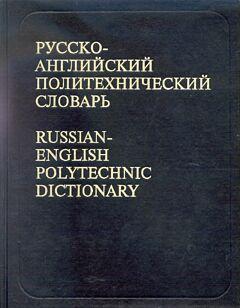 Russko-Angliyskiy Politekhnicheskiy Slovar.