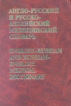 Anglo-russkiy i russko-angliyskiy meditsinskiy slovar