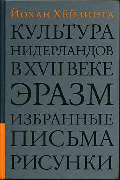 Kultura Niderlandov v 17 veke. Erasm. Izbrannye pisma risunki
