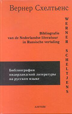 Bibliografie van de Nederlandse Literatuur in Russische vertaling