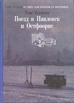 Poezd v Pavlovsk i Ostfoorne