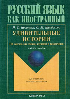 Udivitelnye istorii. 116 tekstov dlya chteniya, izucheniya i razvlecheniya.