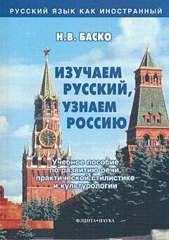 Izuchaem Russkiy, uznaem Rossiyu