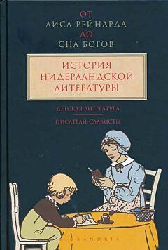 Istrorija Niderlandskoj literatury. Detskaya literatura. Pisately-slavisty