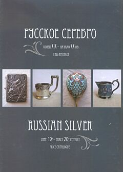 Russian Silver/Русское Серебро